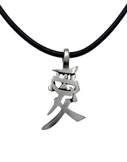 Chinese Love Symbol on Black Cord Necklace
